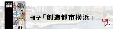 冊子「創造都市横浜」