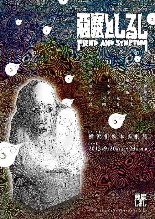 「倒木図鑑」(2012年)Photo:Daisuke Sugita