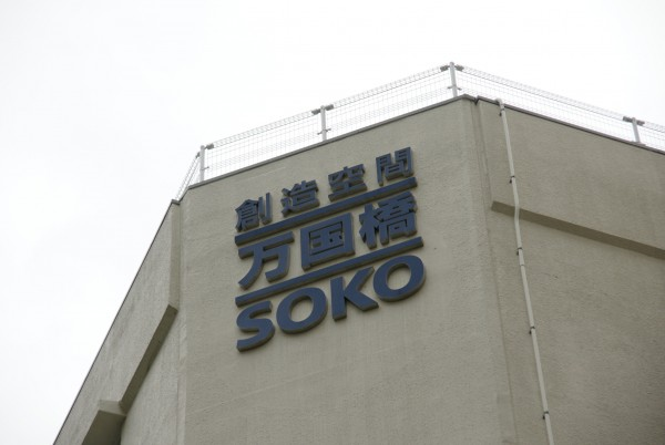 万国橋SOKO