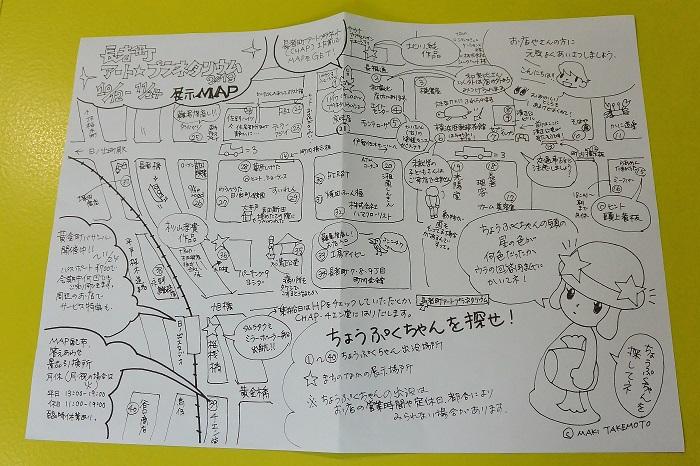 まちの展示マップ