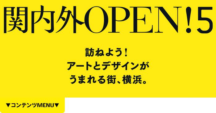 関内外OPEN!5