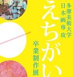 多摩美日本画