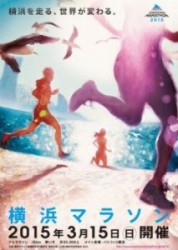 山下さんのイラストが全面にあしらわれたポスター。横浜のフィールドワークから生まれたイメージだ。