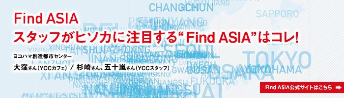 """スタッフがヒソカに注目する""""Find ASIA""""はコレ!"""