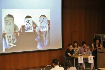 アジアにおける芸術文化交流シンポジウム『迂回路』特別講演会「アジアの断片」より