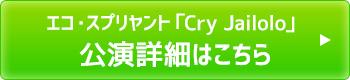 エコ・スプリヤント「Cry Jailolo」公演詳細はこちら