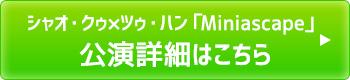 シャオ・クゥ×ツゥ・ハン「Miniascape」公演詳細はこちら