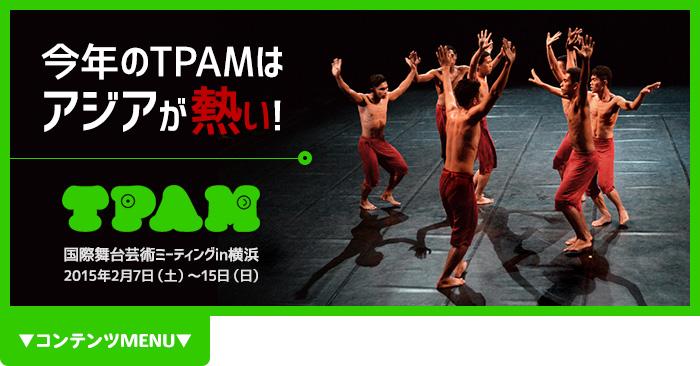 今年のTPAMはアジアが熱い!