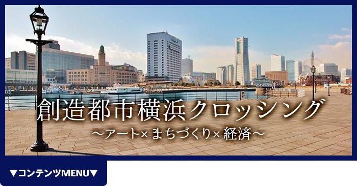 創造都市横浜クロッシング~アート×まちづくり×横浜~