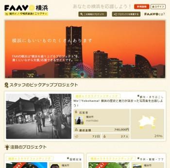 FAAVO横浜のトップ画面