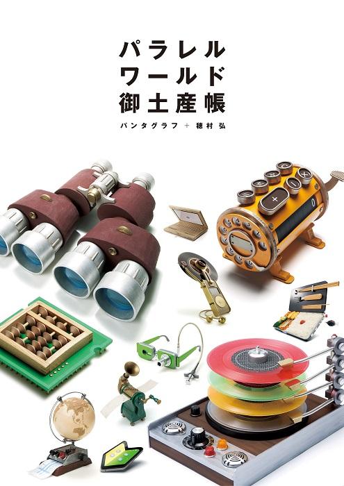 パンタグラフ/穂村 弘(パイインターナショナル)