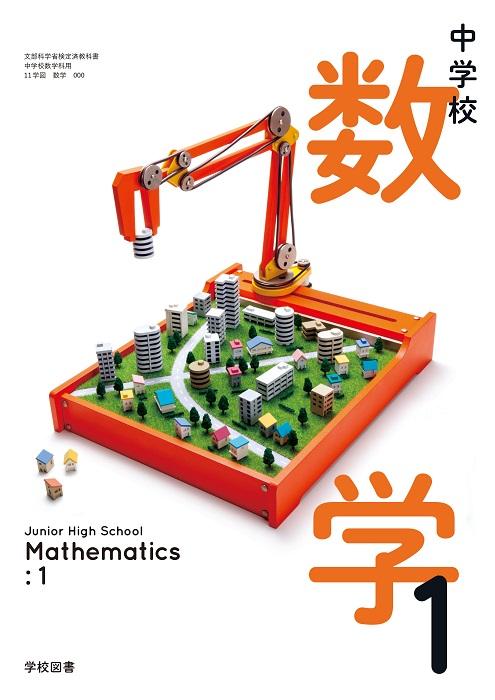 数学の教科書のビジュアル。放物線のうえに街ができている。