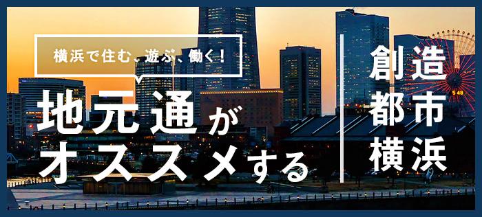 横浜で住む、遊ぶ、働く!地元通がオススメする創造都市横浜