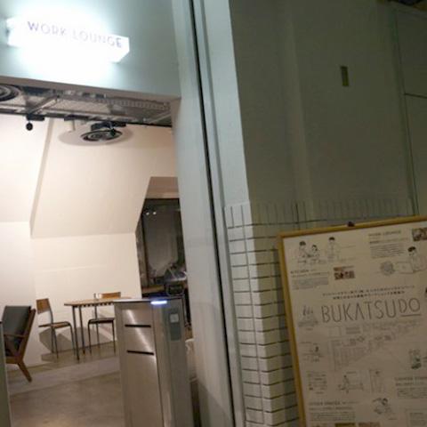 「街のシェアスペース『BUKATSUDO』のワークラウンジへ潜入」by いしだわかこ