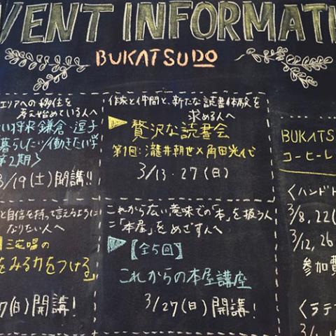 「『BUKATSUDO』で仲間と語り合う『贅沢な読書会』体験」byいしだわかこ
