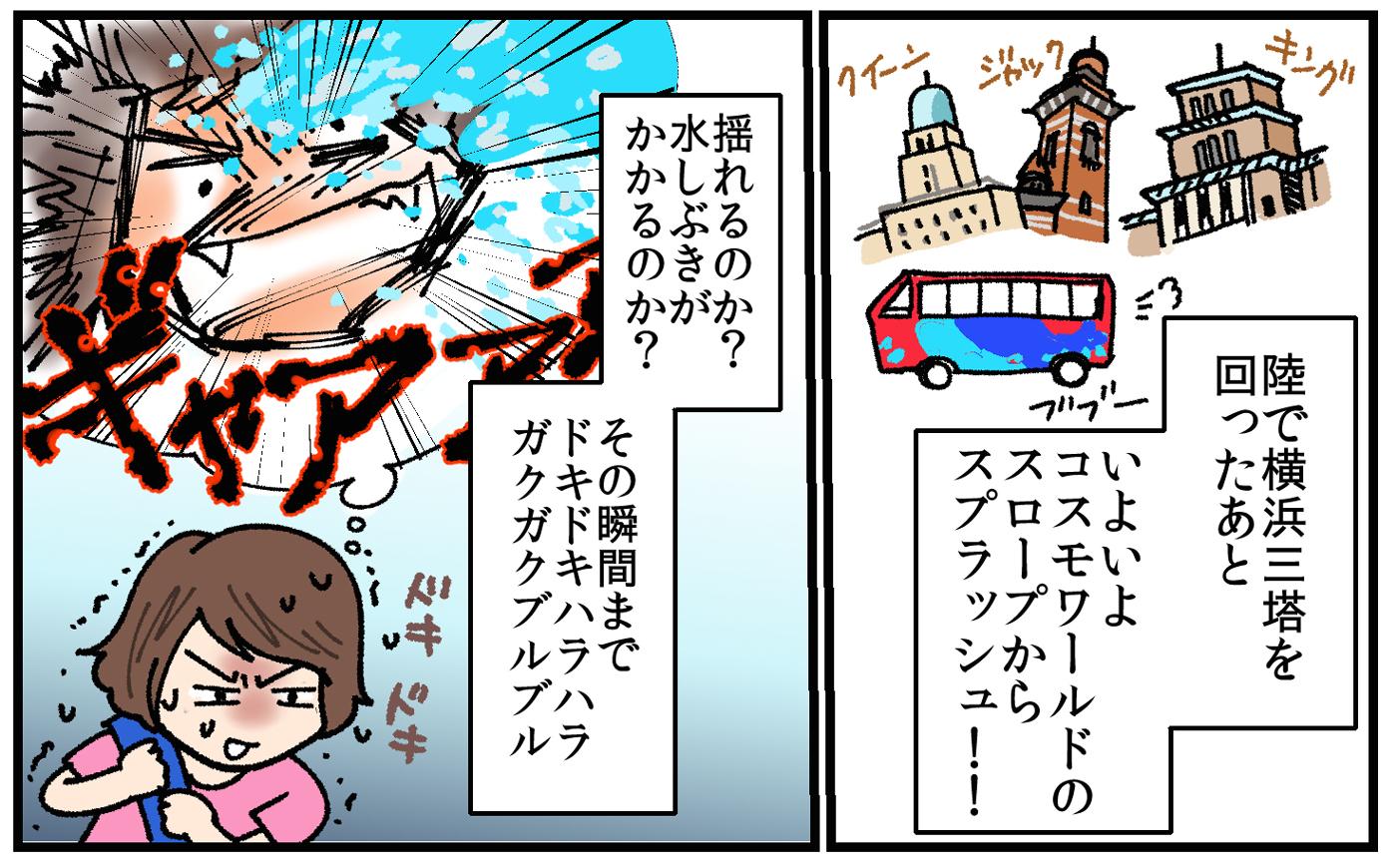 07_バス01