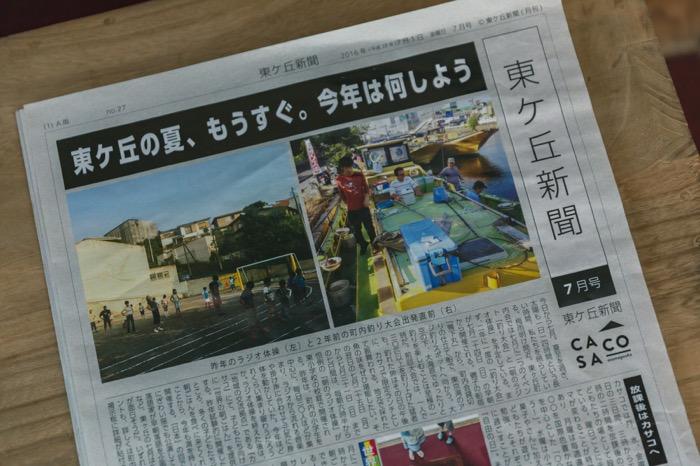 毎月欠かさず発行している「東ヶ丘新聞」。加藤さんが一戸一戸手配りしているので、町内の8割は顔見知りだ