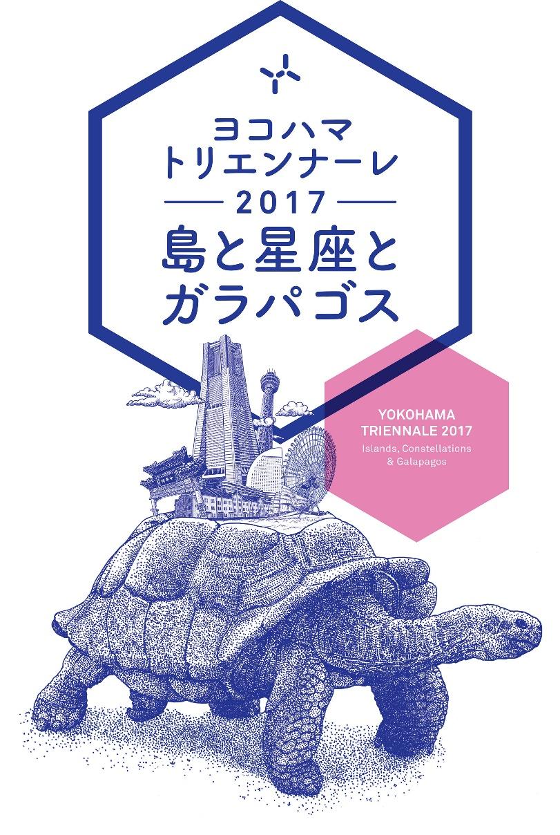 ポスター、チラシ展開などのためのイメージビジュアル(提供:横浜トリエンナーレ組織委員会)