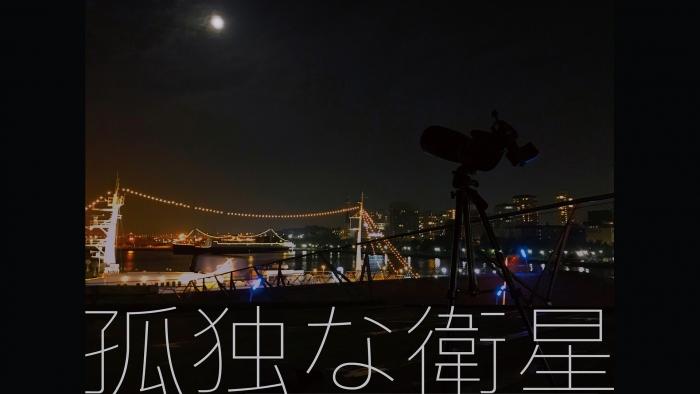 「孤独な衛星」渡辺篤さん | 創造都市横浜