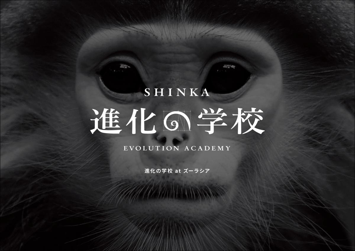 横浜発、生物の進化のプロセスに見る動物園での創造的学校ーー「WE BRAND YOKOHAMA 進化の学校」レポート | 創造都市横浜